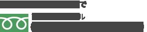 お問い合わせはこちら|0120-801-239|株式会社 一藤|草むしりからリフォームまでお任せください|リフォーム トイレ バリアフリー 水回り 雨漏り 屋根瓦 屋根 庭 雑草 草むしり 草刈り 剪定 掃除 水はけ 檜 木のおもちゃ 干支 檜の部屋 お風呂|愛媛県 松山市 東温市 伊予市